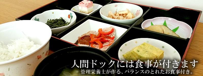 石垣島徳洲会病院_人間ドック食事