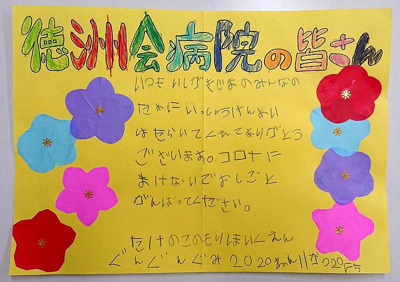 竹の子の森保育園さまより応援メッセージいただきました。感謝♪感謝♪
